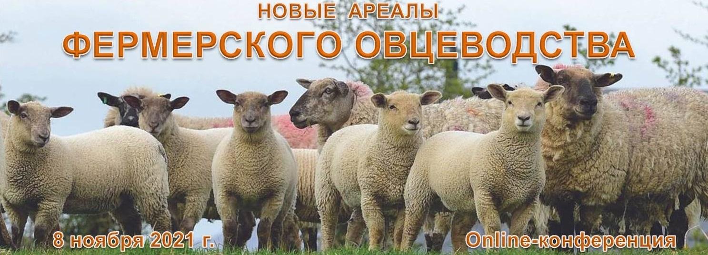 Конференция по овцеводству